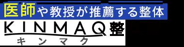 浅草の整体なら「筋膜メディカル整体院 浅草店」医師や大学教授が推薦 ロゴ